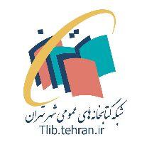 کتابخانه های عمومی شهر تهران